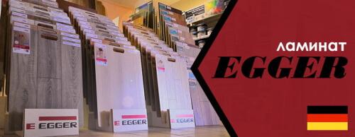 Преимущества бренда Egger